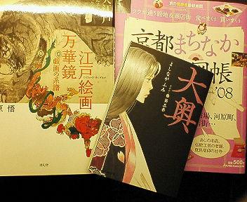 京都で本を買う