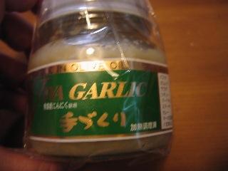 20080123garlic1