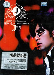 20080220jay