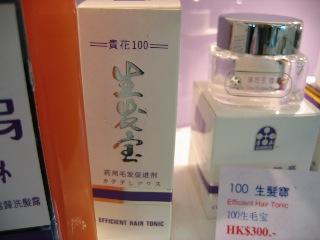 20080318hongkong1