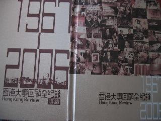 20080402hongkong