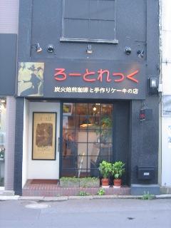 20080907otaru1