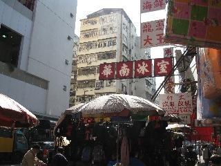 20090103hongkong1