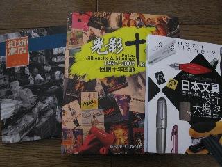 20090119hongkong3