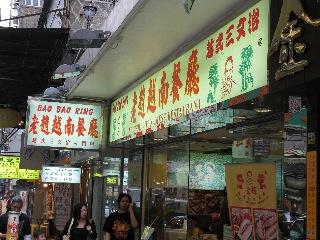 20090305hongkong1