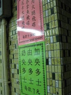 20090306honkong2
