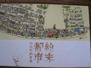 20090312hongkong1