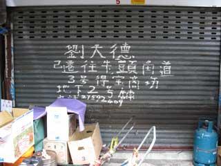20090404hongkong6