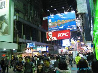 20090502hongkong2