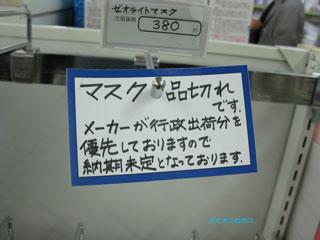 20090521e