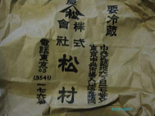 20090622katsubushi2