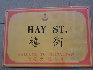 20090731chinatown1