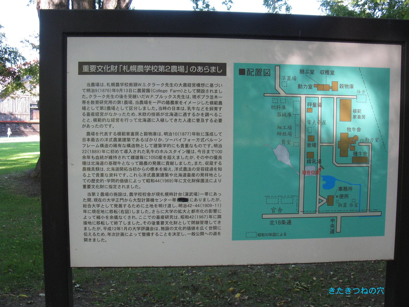 20090923hokudai1