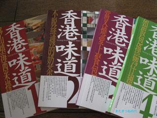 20090923hongkong_2