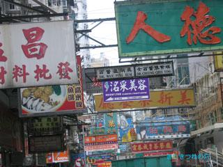 20091227hongkong