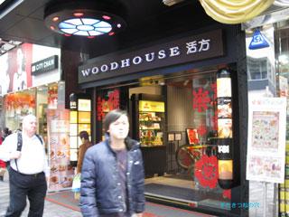 20100108hongkong2