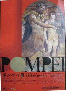 20100328pompei2