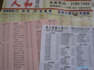 20101001hongkong1