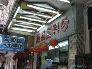 20110218hongkong1