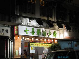 20110219hongkong1