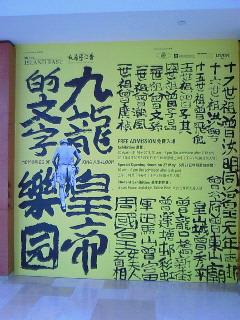 九龍皇帝文字的楽園