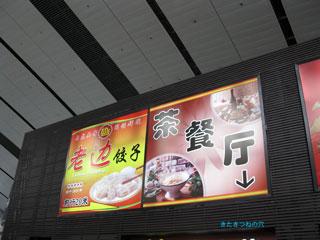 20110904beijing1