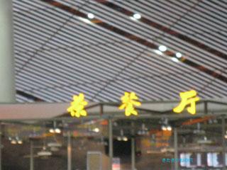 20110904beijing5
