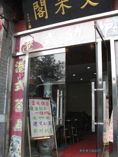 20110905beijing3