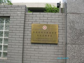20110905beijing4