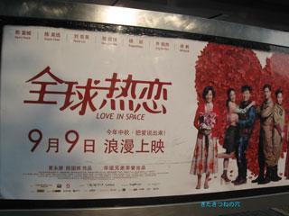 20110906beijing1