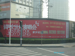 20110906beijing5