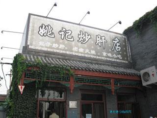 20110907beijing1