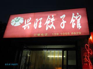 20110919beijing1