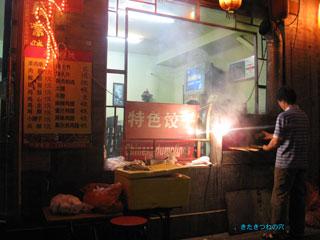 20110919beijing2