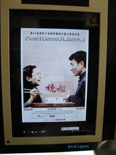 20120418hongkong1
