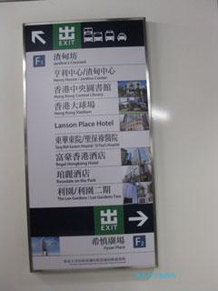 20120905hongkong1