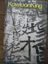 20120905hongkong3