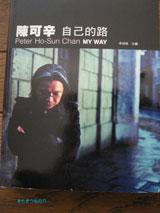 20120905hongkong5
