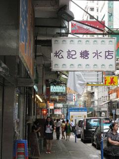20120910bhongkong1