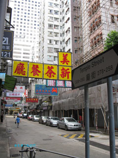 20120930hongkong1