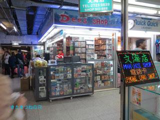 20121206hongkong4