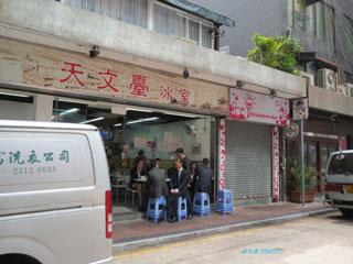 20130408hongkong7