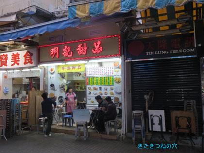 20140110hongkong3
