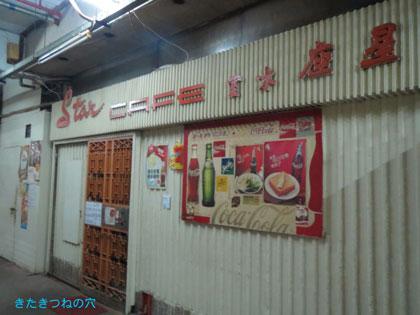 20140111hongkong3