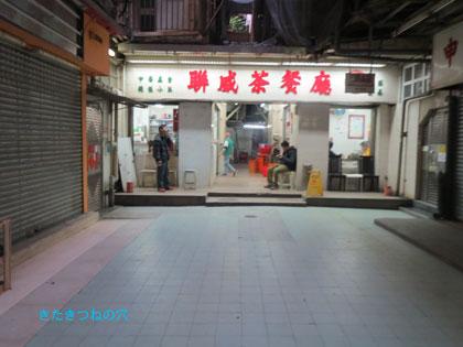 20140112hongkong1