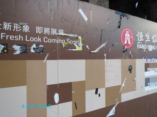 20150110hongkong2