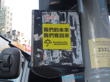 20150110hongkong4