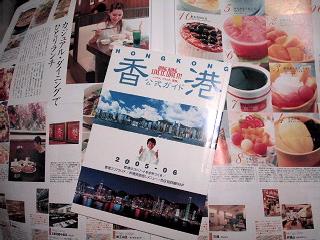 20050705hongkongguide