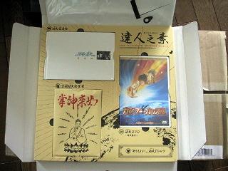 20050724kanfu1