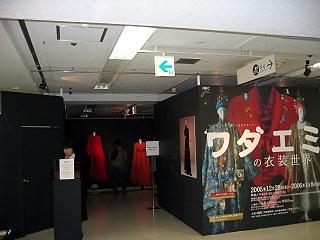 20060105wadaemi
